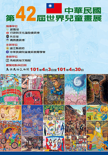 中華民國第42屆世界兒童畫展