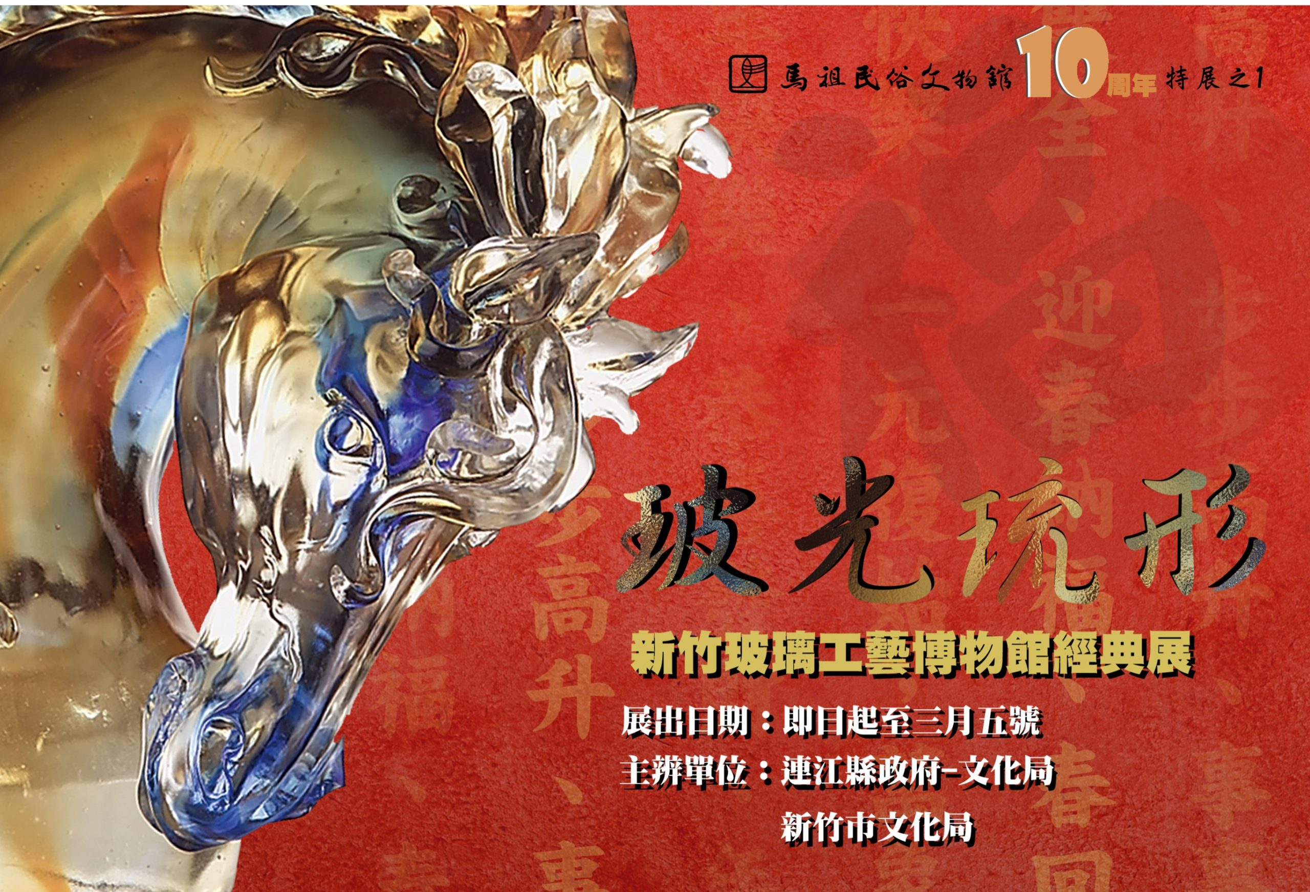 玻光琉形-玻璃工藝博物館經典展