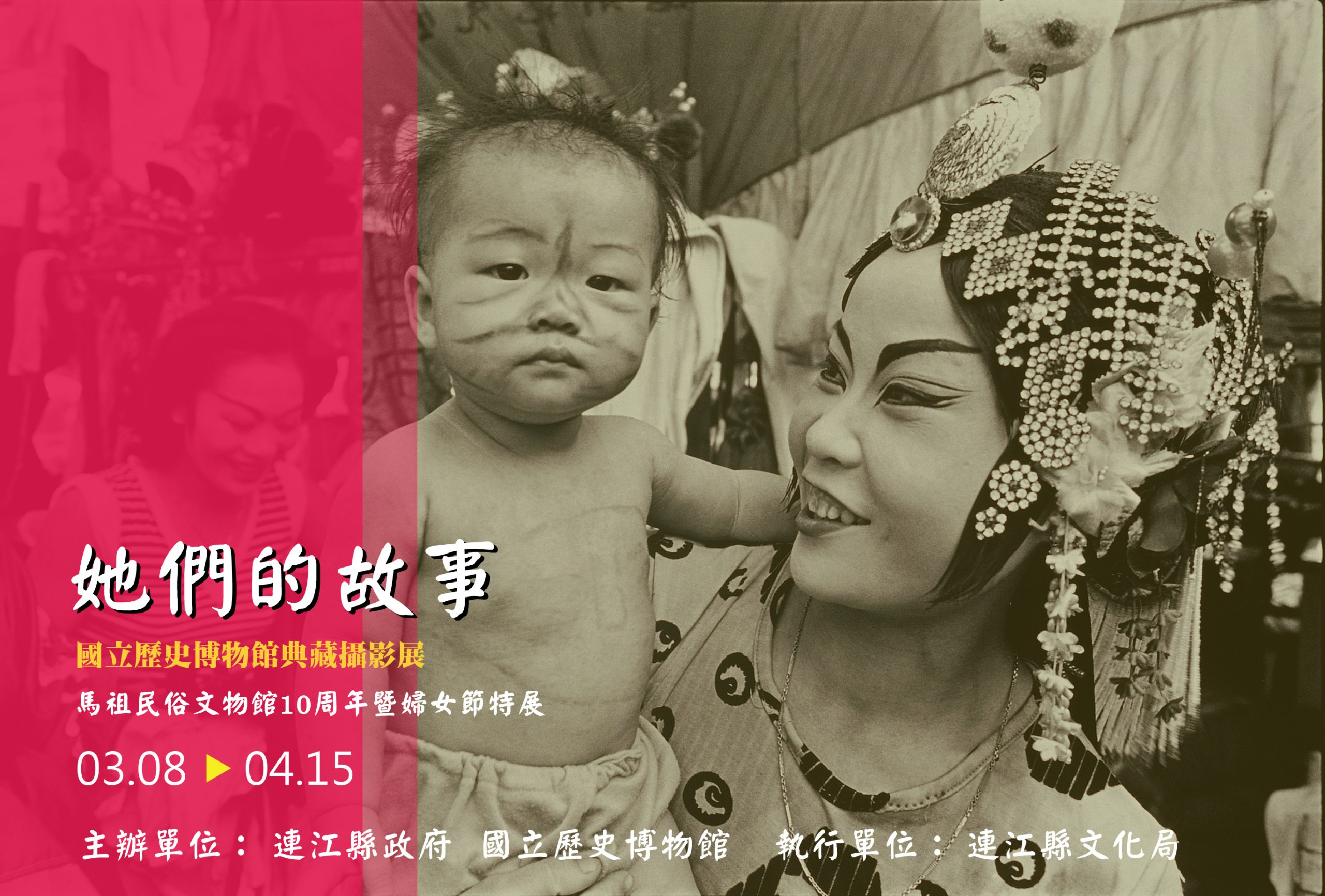 她們的故事-國立歷史博物館典藏女性圖像攝影展