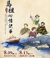 馬祖心情記事 08/09