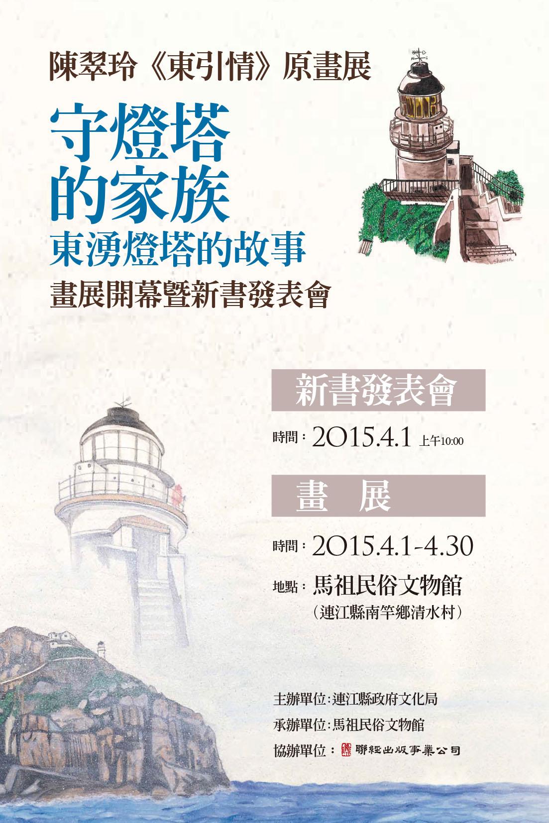 陳翠玲《東引情》原畫展開幕暨《守燈塔的家族:東湧燈塔的故事》新書發表會