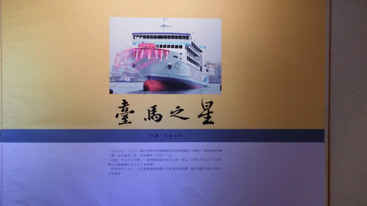 《漫漫海上路。橫渡台灣溝的航行記憶》