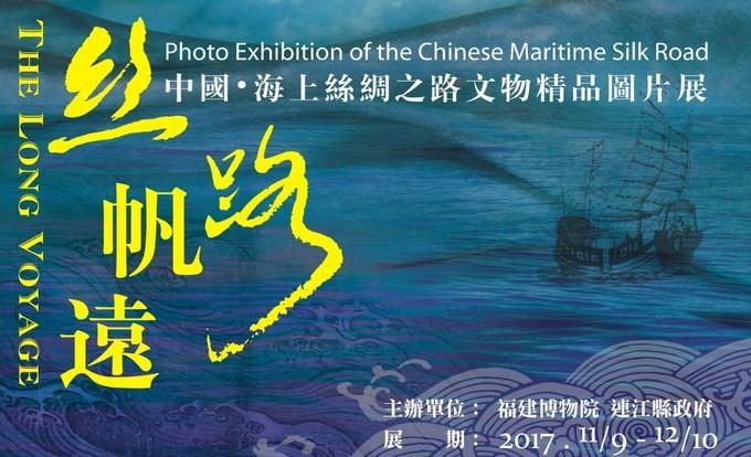 絲路帆遠-中國海上絲綢之路文物精品圖片展