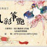 「風彩箏艷-風箏典藏展」