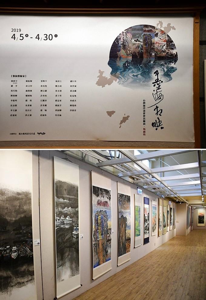 墨海相映-台灣海洋畫會會員聯展