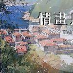 情畫馬祖-郭金昇水彩畫展
