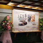 「三友游藝」書畫聯展
