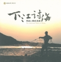 下江討海-馬祖的傳統漁業