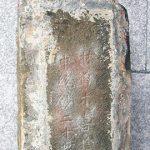 鐵板元中統石碑