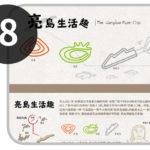 亮島生活趣 造型迴紋針