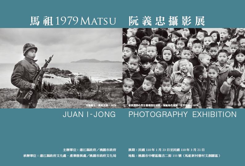 馬祖1979 MATSU阮義忠攝影展