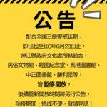 公告 : 配合連江縣政府防疫政策,至6月28日止,暫停開放