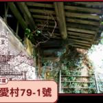 仁愛村79-1號