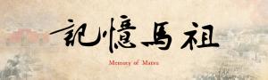 記憶馬祖-01-01_0