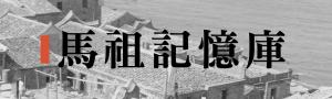 馬祖記憶庫-01_0